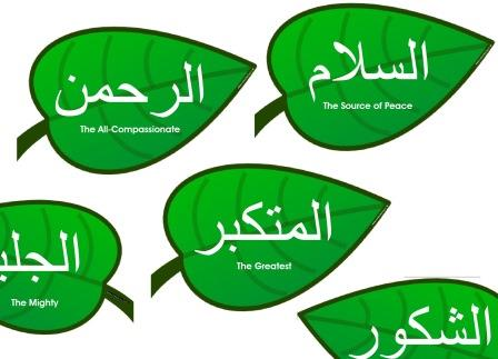 Free printable The 99 Names of Allah written in English and Arabic, on a leaf shaped background.