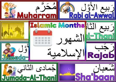 Free printable Islamic Months of the Year in Arabic and English.